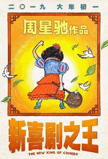 新喜剧之王【2019】【国产】