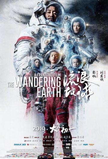 流浪地球 【2019】【国产】