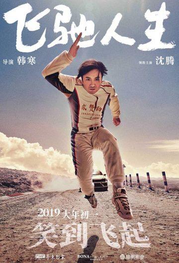 飞驰人生 【2019】【国产】