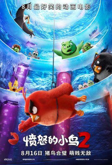 愤怒的小鸟2 The Angry Birds Movie 2【2019】【美国】【喜剧/动画/冒险】