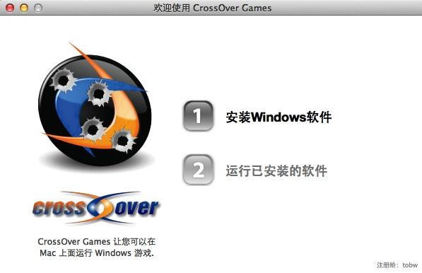 CrossOver欢迎界面